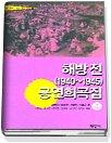 해방전 (1940~1945) 공연희곡집 4