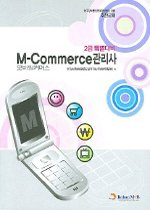 M-COMMERCE ��� - 2�� Ư����� (2005)