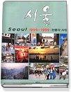 서울 Seoul 1996 ~ 1999 전몽각 사진집