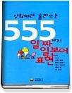 상황따라 골라쓰는 555가지 알짜 일본어 표현 (TAPE:2)