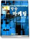방송 마케팅