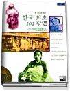 한국 최초 101장면