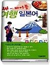 써 바이블 여행 일본어