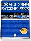 노래로 배우는 러시아어 (CD:1)