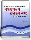 세계경제속의 한국경제 40년