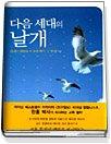 """<font title=""""다음 세대의 날개 - 21세기 희망을 건 교육백서"""">다음 세대의 날개 - 21세기 희망을 건 교육...</font>"""