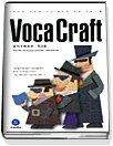 하이라이트 Voca Craft 세트 (2012)