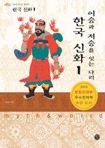 이승과 저승을 잇는 다리 한국 신화