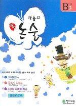 학습지 해법 논술 B3 (CD:1/ 만5세)