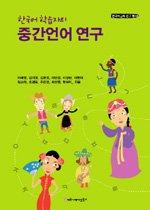 한국어 학습자의 중간언어 연구