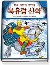 북유럽 신화 - 신과 거인의 이야기