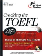 Cracking the TOEFL 한국어 해설판 (교재+CD:1/TAPE:2)