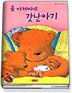 곰 아저씨네 갓난아기 (행복한그림책10)
