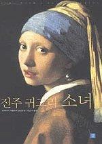 진주 귀고리 소녀 - '북구의 모나리자'라고 불리는 화가 요하네스 베르메르의 그림 「진주 귀고리 소녀」는 화가의 삶만큼이나 신비에 싸인 작품이다.