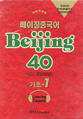 "<font title=""베이징 중국어 40 기초 1 TAPE:2 (교재별매)"">베이징 중국어 40 기초 1 TAPE:2 (교재별매...</font>"