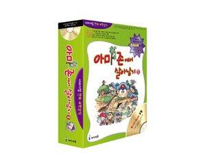 아마존에서 살아남기 D-Book 2 (CD:2)