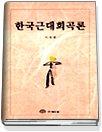 한국근대 희곡론