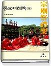 종묘제례악 - 전(全)