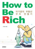 """<font title=""""How to Be Rich - 아기곰의 부동산 부자 만들기"""">How to Be Rich - 아기곰의 부동산 부자 만...</font>"""