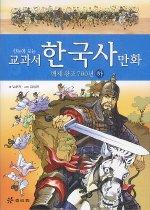 교과서 한국사 만화 - 백제 왕조 700년 (하)