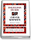 나의 아들 달라이라마