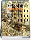 히로시마 - 되풀이해선 안 될 비극