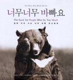 "<font title=""너무너무 바빠요 - The Blue Day Book Series "">너무너무 바빠요 - The Blue Day Book Seri...</font>"