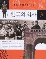 """<font title=""""사진과 그림으로 보는 한국의 역사 3 - 개항에서 해방까지"""">사진과 그림으로 보는 한국의 역사 3 - 개...</font>"""