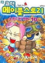 코믹 메이플스토리 - 오프라인 RPG 10