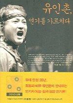 유인촌 연기를 가르치다 (DVD 포함)