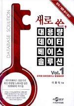 새로 쓴 대용량 데이터베이스솔루션 vol.1