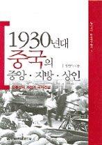 1930년대 중국의 중앙 지방 상인