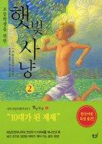 (초등학생을 위한)햇빛사냥. 2권