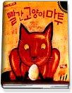 빨간 고양이 마투