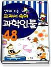 만화로 보는 교과서속의 과학인물 48