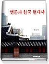 언론과 한국 현대사