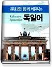 문화와 함께 배우는 독일어