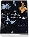 "<font title=""조선의 여성들, 부자유한 시대에 너무나 비범했던"">조선의 여성들, 부자유한 시대에 너무나 ...</font>"