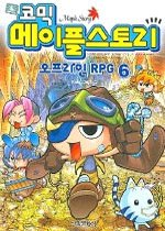 코믹 메이플스토리 - 오프라인 RPG 6