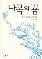 나목의 꿈 - 한국 현대소설의 지평
