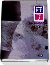 장자(壯子) - 고대중국의 실존주의