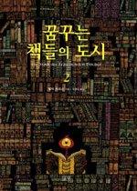 꿈꾸는 책들의 도시 2