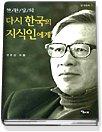 다시 한국의 지식인에게 (당대총서11)