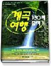 서울100배즐기기 : 계곡여행 100배 즐기기. 12