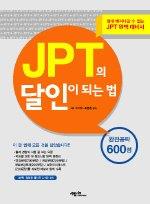 JPT�� ������ �Ǵ� �� - ����� 600��