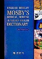 의학간호학대사전 (Mosby\'s medical, nursing & allied health dictionary)