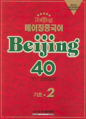 "<font title=""베이징 중국어 40 기초 2 TAPE:2 (교재별매)"">베이징 중국어 40 기초 2 TAPE:2 (교재별매...</font>"
