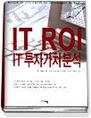 IT 투자가치 분석 - IT ROI