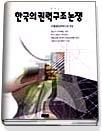 한국의 권력구조 논쟁 (풀빛154)
