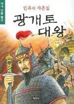 민족의 자존심 광개토대왕